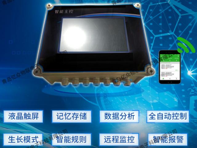 環控系統開發公司 信息推薦 青島億眾物聯供應
