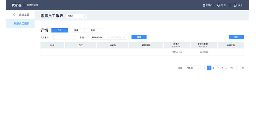 广东精确销售拓客管理系统,销售拓客