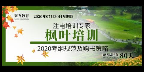 上海官方注电报名时间 欢迎来电「云南乘飞教育信息咨询供应」