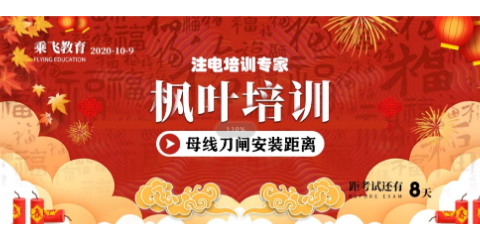 楚雄注冊注電報名費用「云南乘飛教育信息咨詢供應」