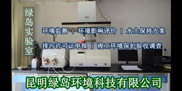昆明重点污染源监测多少钱 欢迎来电 昆明绿岛环境科技供应