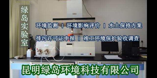 云南第三方环境检测机构有哪些 欢迎来电 昆明绿岛环境科技供应