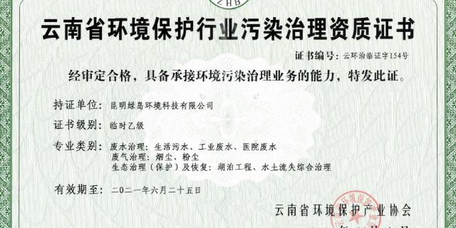 云南空气质量监测 欢迎咨询 昆明绿岛环境科技供应