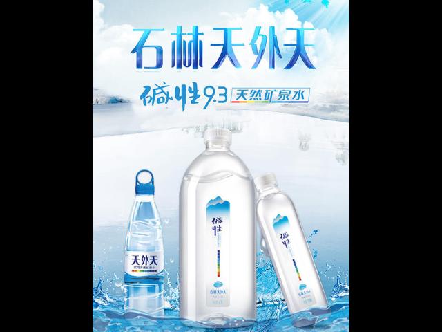 重庆天然碱性矿泉水源头厂家 云南天外天天然饮料供应