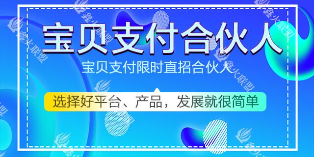 广州聚合支付系统「云南鑫火商贸供应」