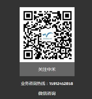 云南中禾建设工程有限公司