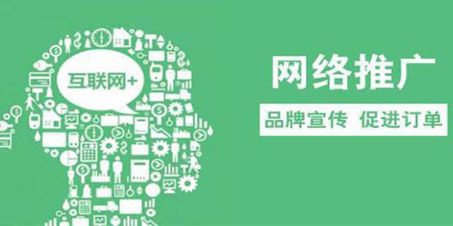 五華區標準網絡推廣選擇,網絡推廣