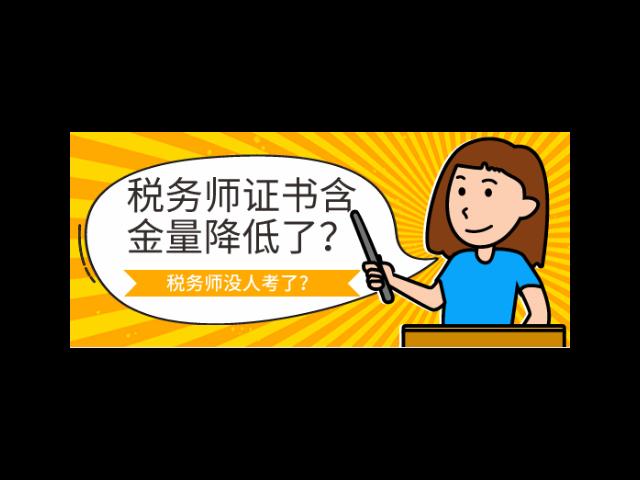 官渡区泽为税务师培训学校 云南泽为教育科技供应