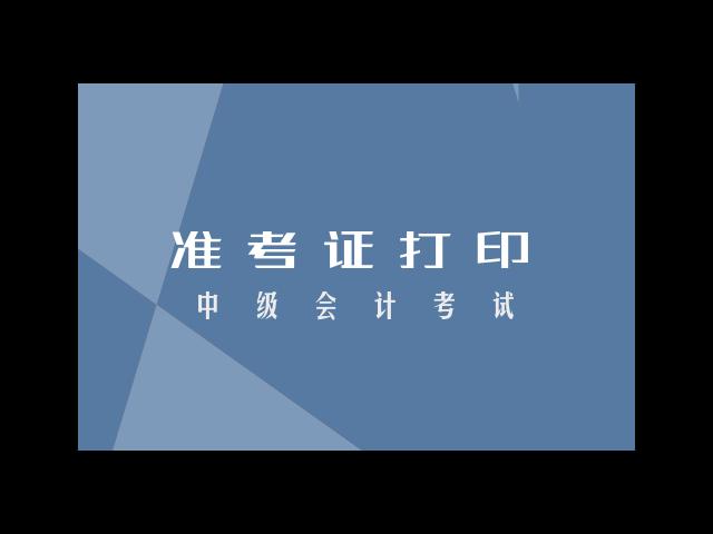官渡区注册税务师职称准考证打印时间 云南泽为教育科技供应