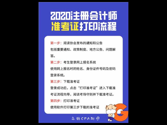 呈贡区特级注册税务师职称准考证 云南泽为教育科技供应