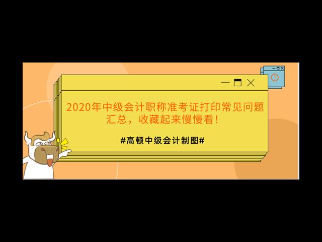 富民初级会计职称准考证查询入口 云南泽为教育科技供应