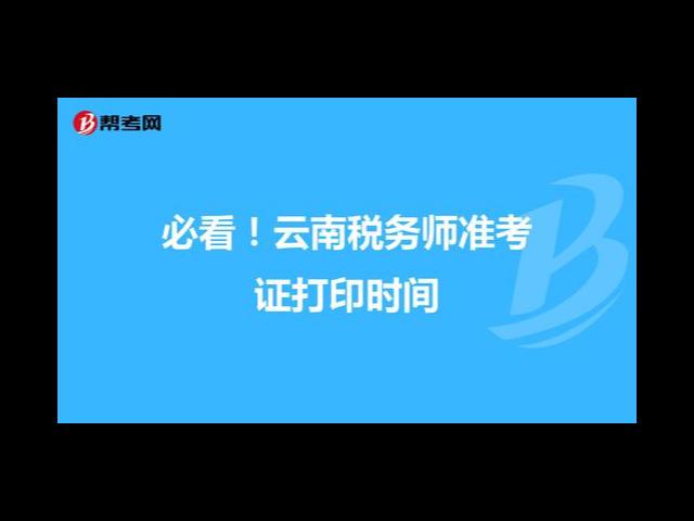 盘龙区cpa职称准考证打印时间 云南泽为教育科技供应