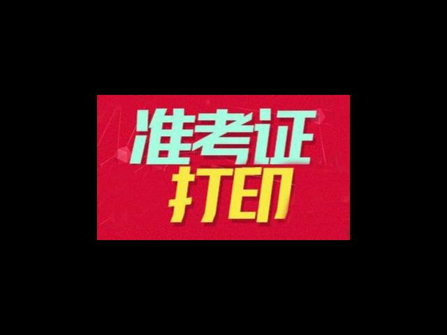 富民二级注册税务师职称准考证 云南泽为教育科技供应