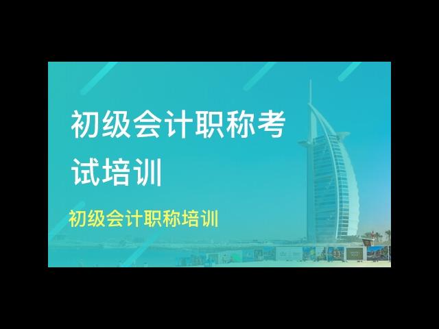 盘龙区中级会计职称准考证查询官网 云南泽为教育科技供应