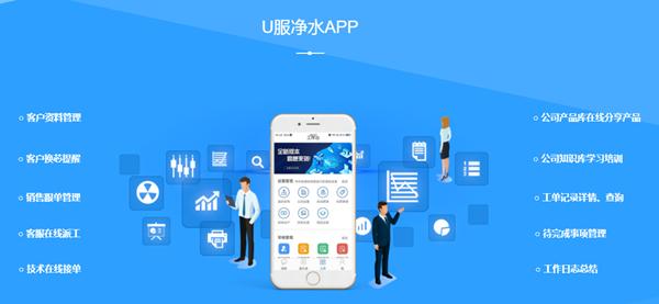 U服净水派单app