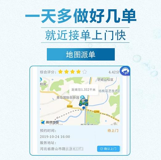 青岛市南净水app