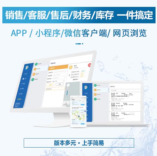 净水器客户跟单软件