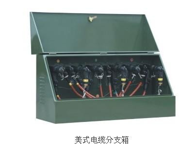 杭州欧式电缆分支箱1进3出,电缆分支箱