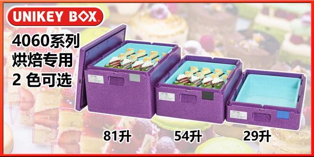 上海冰淇淋EPP保溫箱可量尺定做 來電咨詢 上海佑起實業供應