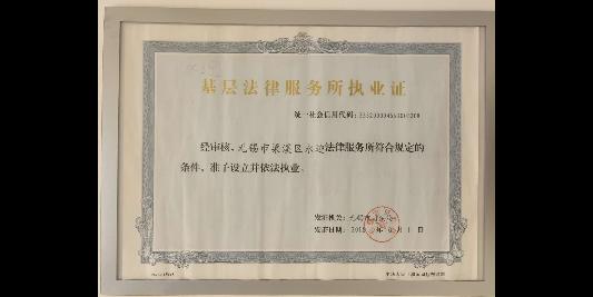 濱湖區合同糾紛法律咨詢電話「永迎法律服務所供應」