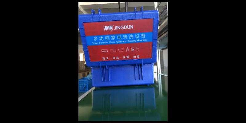 山西正规家电清洗机维修 服务为先「温州净盾环保科技供应」