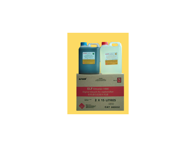 廣東膠片藥劑處理「依爾福特感光化學品供應」