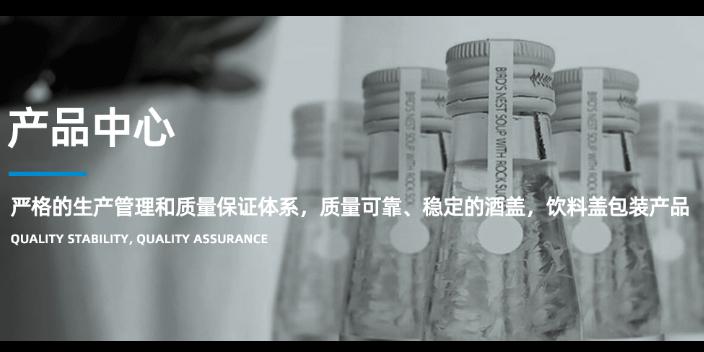 菏澤宏達塑料防偽蓋生產廠家 歡迎來電「煙臺市福山宏達鋁制品供應」