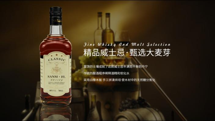 湖南单一麦芽威士忌代工 欢迎咨询 山东玲珑酒业供应