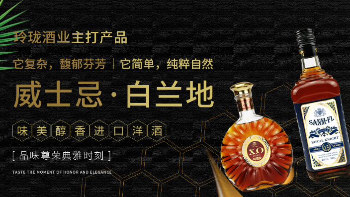 烟台纯麦威士忌生产厂家 来电咨询 山东玲珑酒业供应