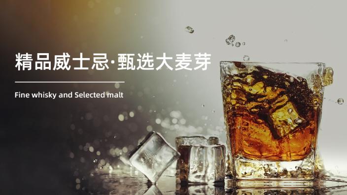 吉林单一麦芽威士忌代工 欢迎来电 山东玲珑酒业供应