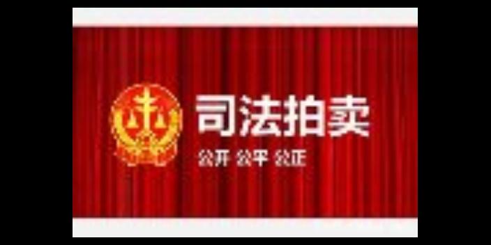 南京司法拍賣房平臺 歡迎來電 四川玉安琺拍科技供應
