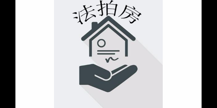 重庆**拍卖房产服务公司,法拍房咨询