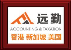 浅谈离岸公司注册税务筹划