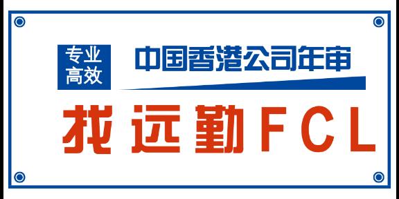 山东远勤FCL/公司年审不办理的后果