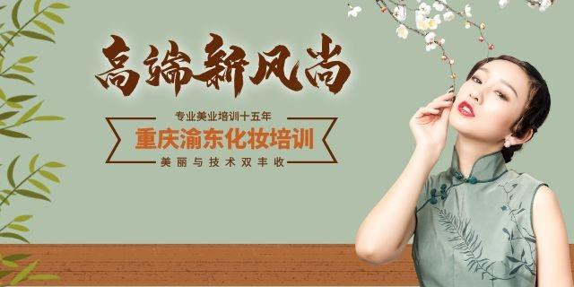 渝北区纹绣培训哪个机构好 服务为先 重庆市渝东职业培训中心供应
