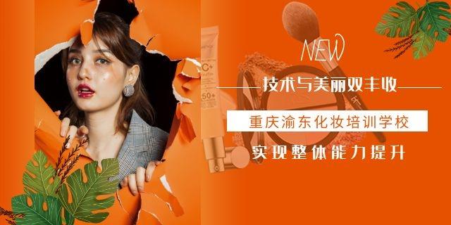 北碚区纹绣培训哪所机构好 信息推荐 重庆市渝东职业培训中心供应
