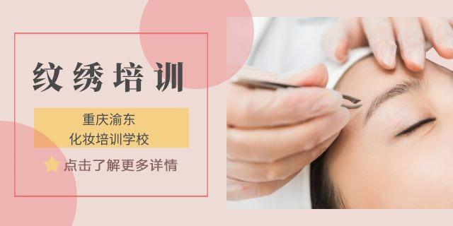 九龙坡区纹绣培训哪里专业 贴心服务 重庆市渝东职业培训中心供应