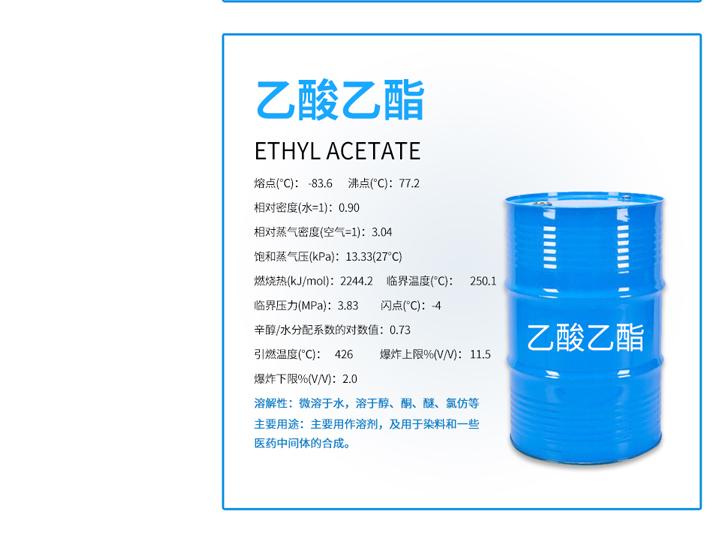 安徽乙酸乙酯行情 欢迎来电「上海粤钦化工供应」