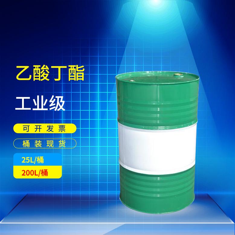 六安稀释剂乙酸丁酯价格多少,乙酸丁酯