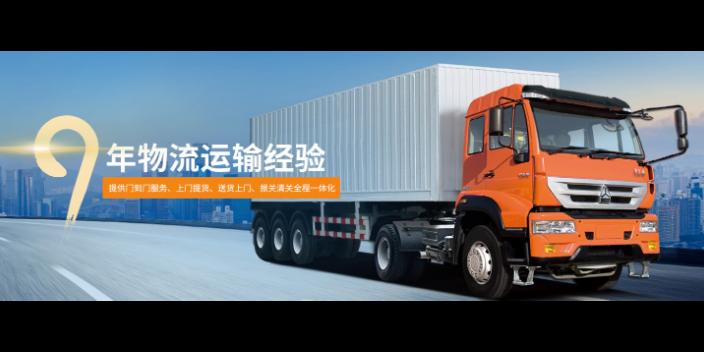 上海价格便宜越南公路运输经验丰富,越南公路运输