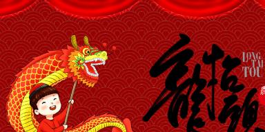 節慶舞龍舞獅活動 誠信服務「 上海云芝文化傳播供應」