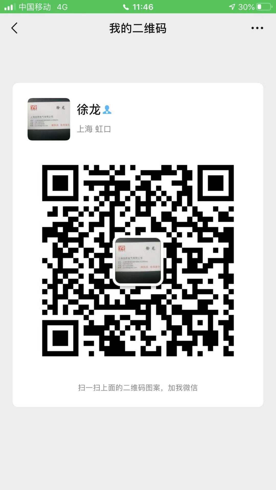上海羽芮電氣有限公司