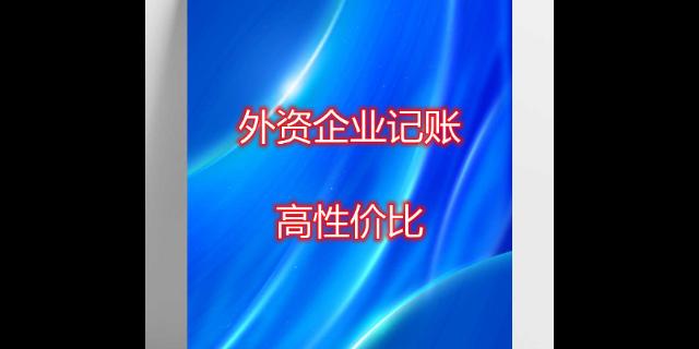 上海品牌外資企業記賬咨詢比較