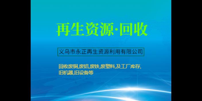 义乌市附近回收废旧物资 来电咨询「义乌市永正再生资源供应」