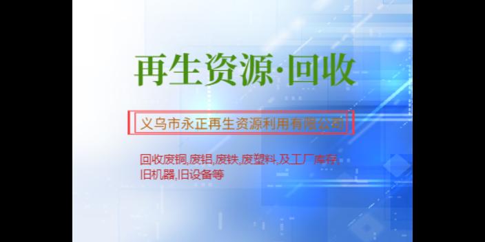 嘉兴电缆回收商家 来电咨询「义乌市永正再生资源供应」