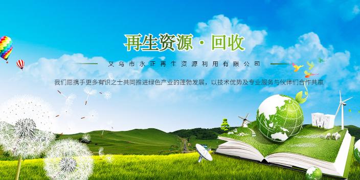 浙江舊電器回收廠家 來電咨詢「義烏市永正再生資源供應」