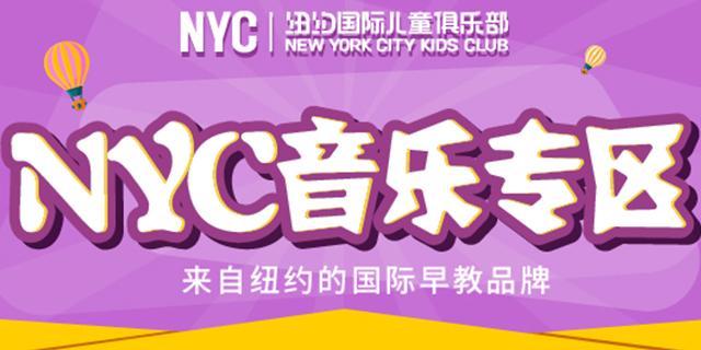 鄂州托育加盟要投资多少 欢迎来电「NYC纽约国际儿童俱乐部供应」
