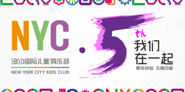 驻马店比较好的早教加盟品牌 欢迎来电「NYC纽约国际儿童俱乐部供应」