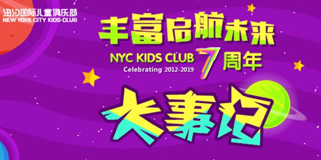 信阳托育加盟要投资多少 欢迎来电「NYC纽约国际儿童俱乐部供应」