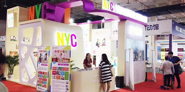 常德托育品牌加盟 欢迎咨询「NYC纽约国际儿童俱乐部供应」